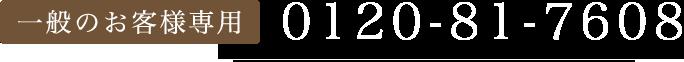 一般のお客様専用 0120-81-7608